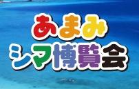 奄美シマ博覧会